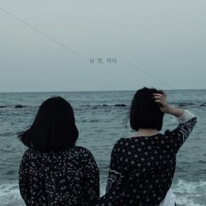 남빛 [싱글] - 연민 [REC,MIX,MA] Mixed by 양하정